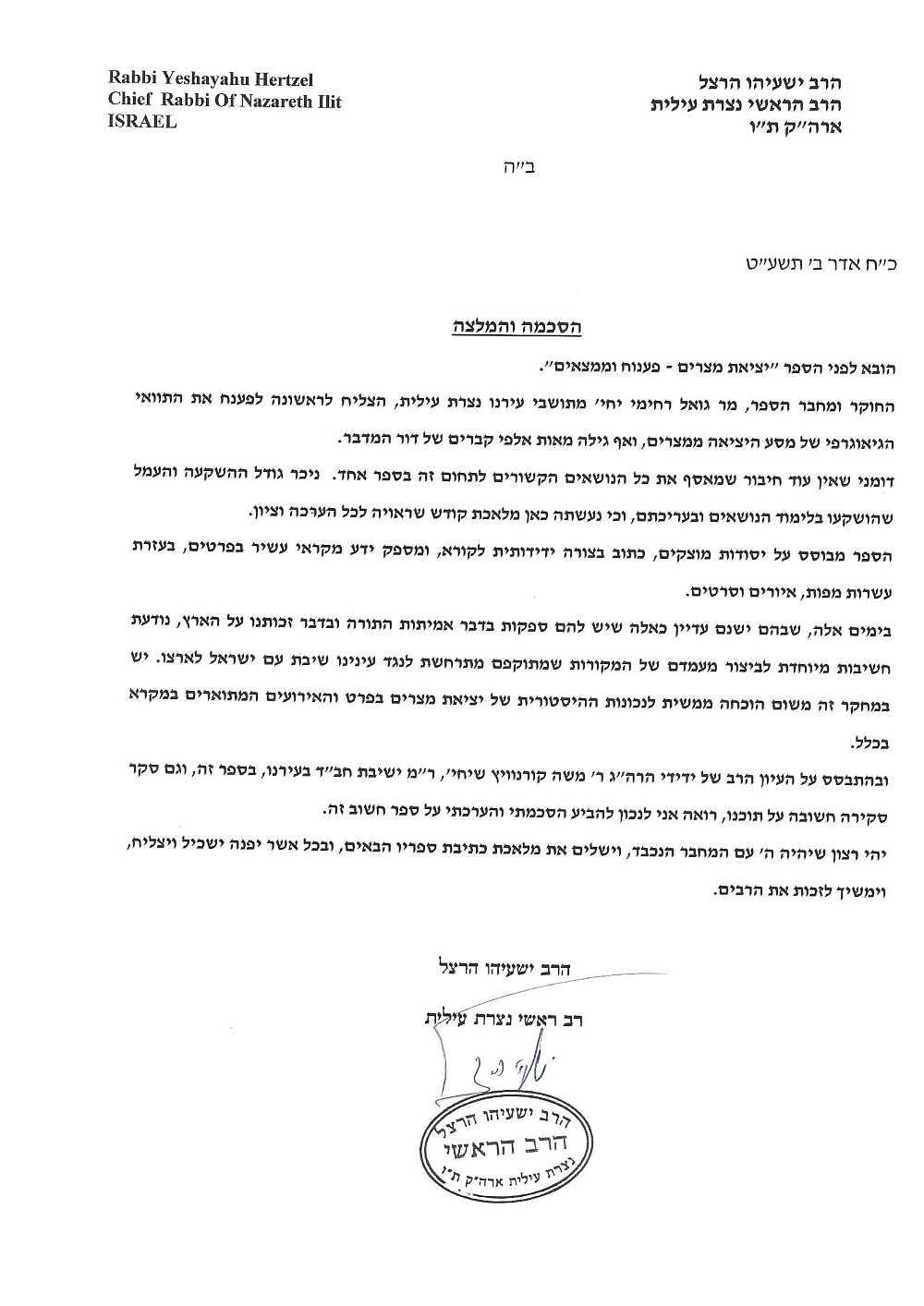 הסכמה והמלצה של הרב הרצל לאתר